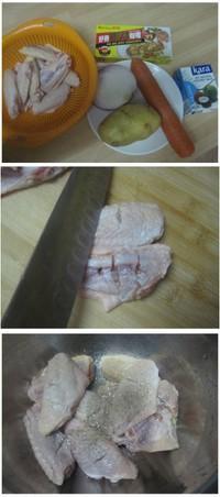 咖喱雞翅的做法圖解1