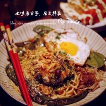 七味唐辛子拌麵