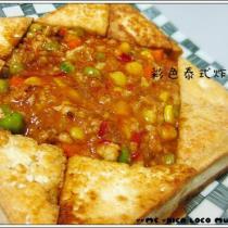 彩色泰式炸豆腐的做法