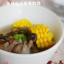 茶樹菇玉米煲骨湯