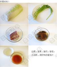 茄汁菜包的做法圖解2