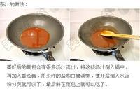 茄汁菜包的做法圖解4