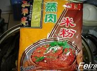 粉蒸肉的做法圖解3