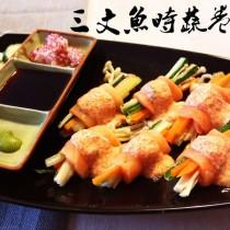 三文魚時蔬捲的做法