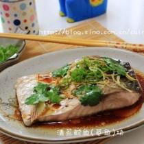 清蒸鯇魚(草魚)塊的做法