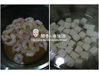 蝦仁燒豆腐的做法圖解1