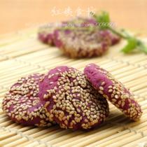紫薯芝麻餅的做法