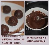 鬆露巧克力的做法圖解4