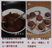 鬆露巧克力的做法圖解5