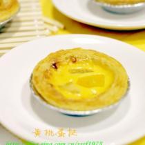 黃桃蛋撻的做法