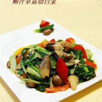 鮑汁草菇幼白菜的做法