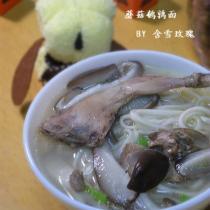 蘑菇鵪鶉麵