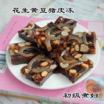 花生黃豆豬皮凍的做法