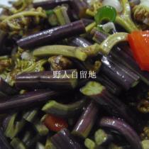 涼拌野蕨菜