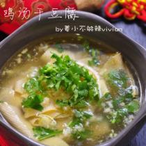 雞湯乾豆腐