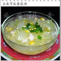 玉米節瓜蛋花湯