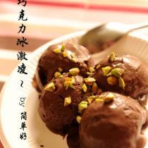 巧克力冰激凌的做法