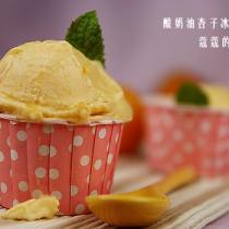 酸奶油杏子冰激凌