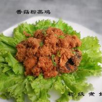 香菇粉蒸雞的做法