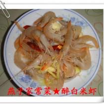 活醉白米蝦的做法