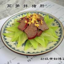 萵筍拌豬肝的做法