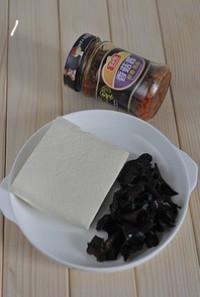 香菇醬炒豆腐黑木耳的做法圖解1