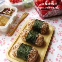 紅糙米飯糰