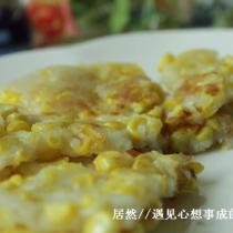 流動般的奶香玉米烙的做法
