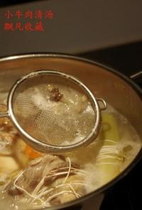 小牛肉清湯的做法圖解8